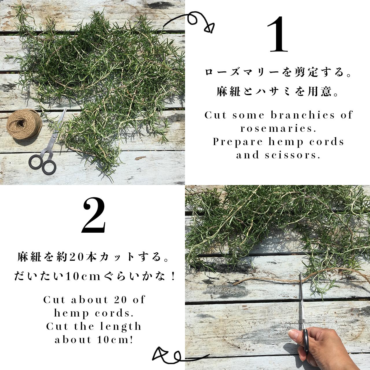 ローズマリー 剪定 麻紐 ヘンプコード ハサミ rosemary hemp cord