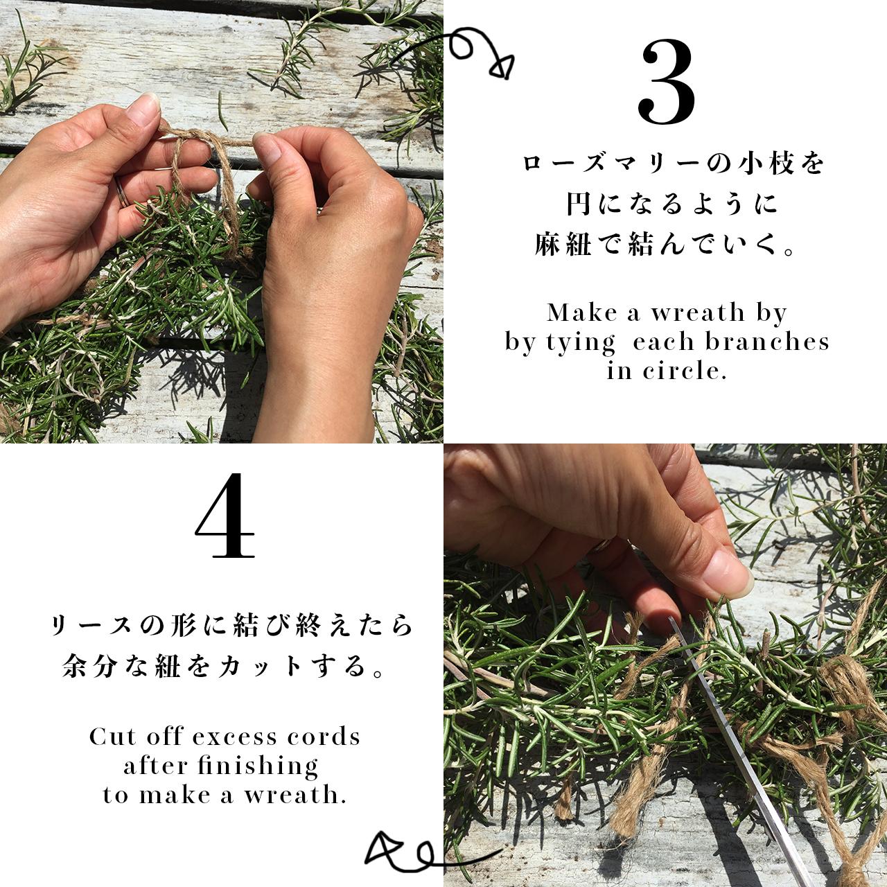 ローズマリー 剪定 麻紐 ヘンプコード リース rosemary hemp cord wreath