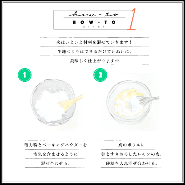 レモンケーキの作り方 薄力粉とベーキングパウダー 卵とすりおろしたレモンの皮 砂糖
