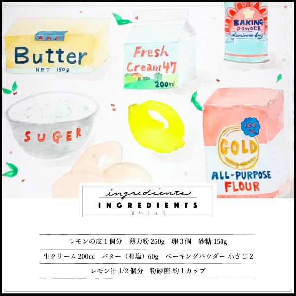 レモンケーキの作り方 材料 薄力粉 レモンの皮 卵 砂糖 生クリーム バター 有塩 ベーキングパウダー レモン汁 粉砂糖