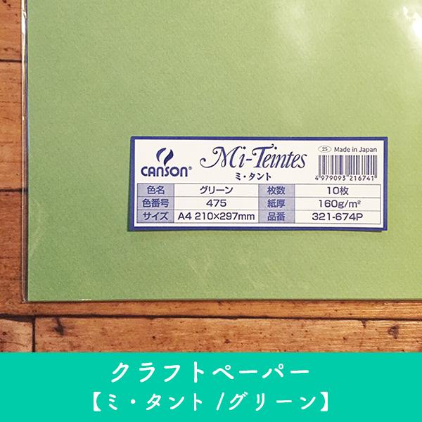 クラフトペーパー,craft paper,ミ・タント,グリーン