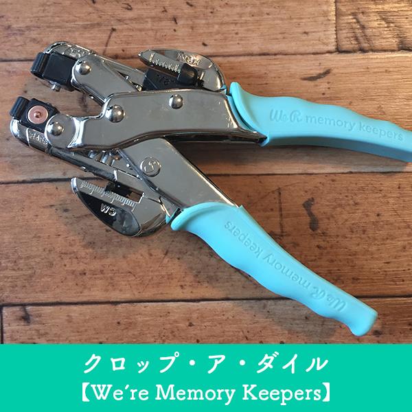 クロップ・ア・ダイル, We'r Memory Keepers, アイレットセッター,