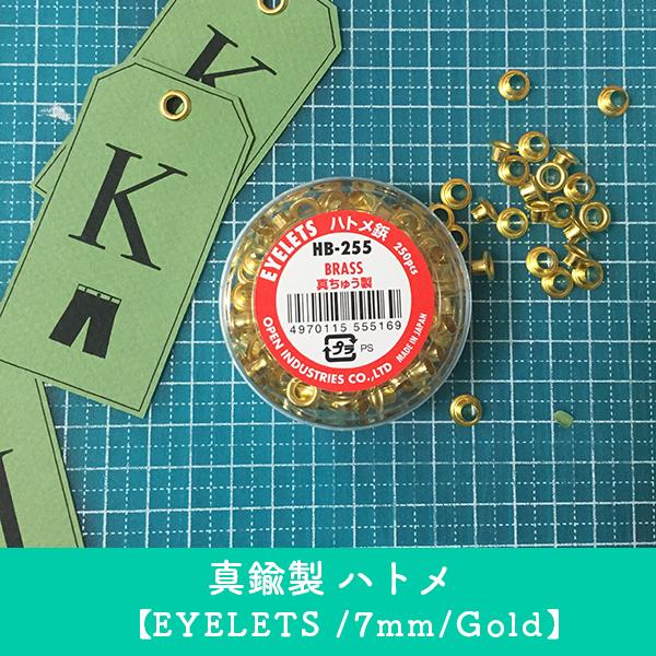 eyelets, アイレット,真鍮製,ハトメ, 7mm,ゴールド