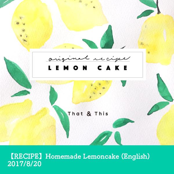 レシピ,レモンケーキ,英語