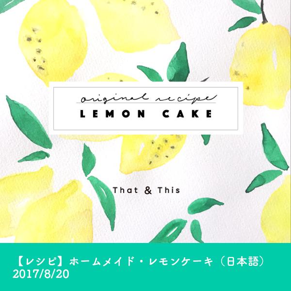 レシピ,レモンケーキ,日本語