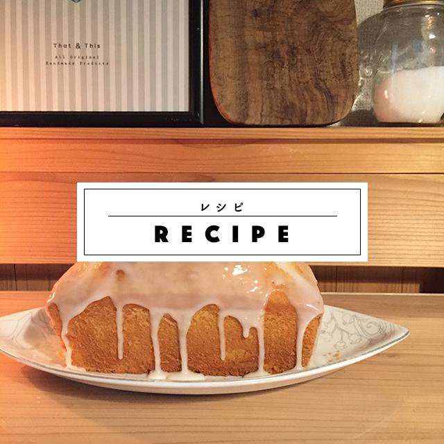 レシピ,カテゴリー,トップ画像